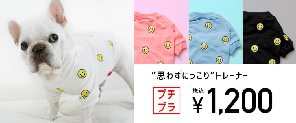 """""""思わずにっこり""""トレーナー プチプラ 税込み¥1,200"""